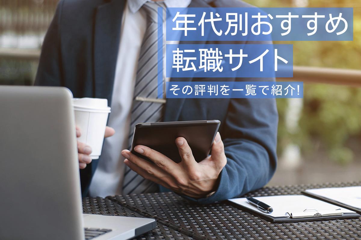 転職サイトは評判を参考にして選ぶ|年代別おすすめのサービスを紹介