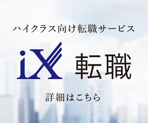 iX(アイエックス)
